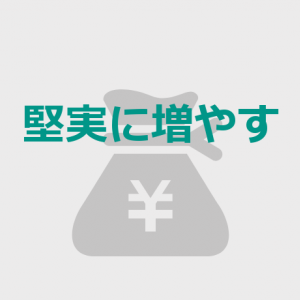 堅実な資産運用(投資信託・株式投資)の方法と購入の基本
