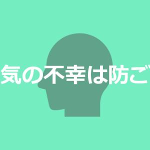 【体験談】人間ドック・生活習慣の見直しで病気を予防し、寿命を延ばそう