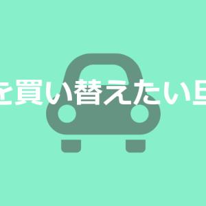 【奥様向け】お金が無いのに車を買う旦那さんの対処法