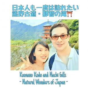 日本人も一度は訪れたい熊野古道・那智の滝