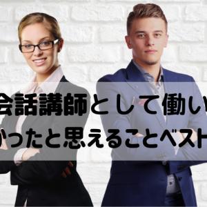 英会話講師に転職・就職する3つのメリット