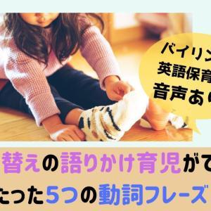 【お着替えのおうち英語】たった5つの動詞で語りかけ育児ができる!