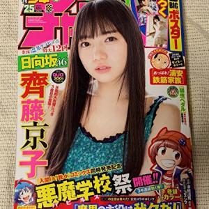 【レビュー】5/21発売 週刊少年チャンピオンに齊藤京子が登場