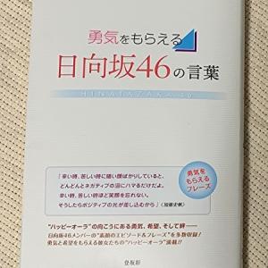 【レビュー】勇気をもらえる日向坂46の言葉