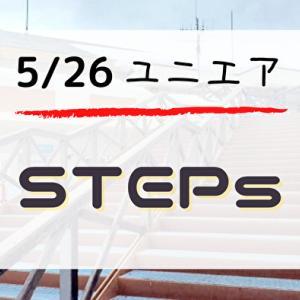 【ユニエア】新要素追加!5/26よりイベント「STEPs」開催