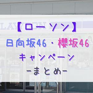 【ローソン】日向坂46・櫻坂46キャンペーンまとめ