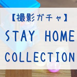 【ユニエア】5/31より撮影ガチャ「STAY HOME COLLECTION」開催!