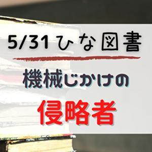【ひな図書】☆4富田獲得のチャンス!イベント「機械じかけの侵略者」開催