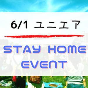【ユニエア】限定SSR獲得のチャンス!6/1よりイベント「STAY HOME EVENT」開催