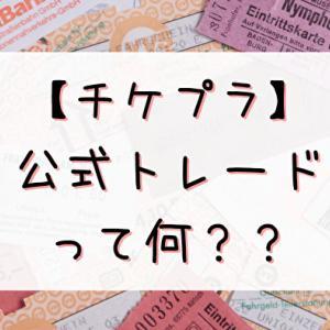 【チケプラTrade】公式チケット・トレードについて解説。チケット入手のラストチャンス!