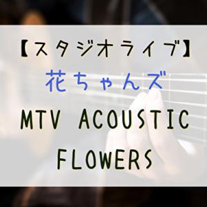 【MTV】6/27 21時より「花ちゃんズによるスタジオライブ」の放送が決定!