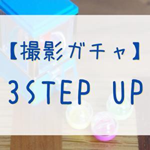 【ユニエア】6/17より撮影ガチャ「3STEP UP」開催!3STEPでSSRが確定