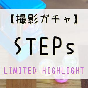 【ユニエア】復刻もあり!7/26より撮影ガチャ「STEPs LIMITED HIGHLIGHT」開催