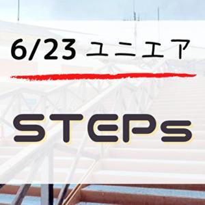 【ユニエア】ライブのチケットが当たるチャンス!イベント「STEPs」開催!
