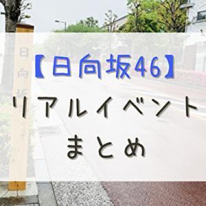 【日向坂46】リアルイベントまとめ