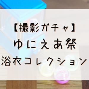 【ユニエア】浴衣姿のメンバーが登場!6/30より撮影ガチャ「浴衣コレクション」開催