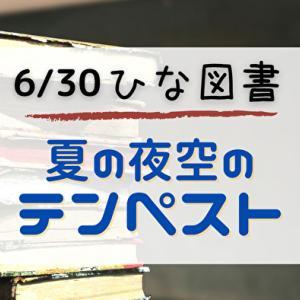 【ひな図書】☆4お守り髙橋未来虹ゲットのチャンス!イベント「夏の夜空のテンペスト」開催