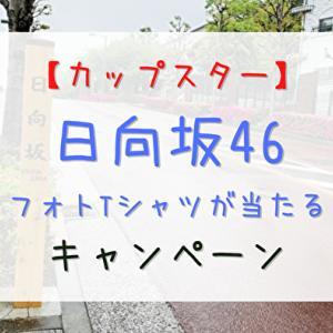 【カップスター】レシートで応募!7/17よりフォトTシャツが当たるキャンペーン開催