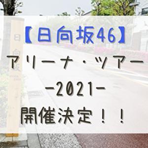 【全国ツアー】日向坂46「アリーナ・ツアー2021」開催決定!!