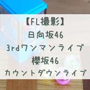 【ユニエア】ゆにえあ祭「縁の日」開幕!さっそく新たなFL撮影開催