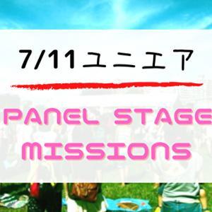 """【ユニエア】""""縁の日""""開幕!6/11よりイベント「Panel Stage Missions」開催"""
