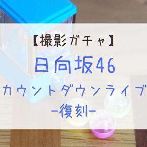 【ユニエア】日向坂46DCLの復刻撮影「Re:Focus Live Collection」開催!