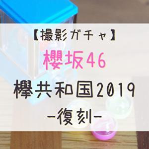 【ユニエア】欅共和国2019の復刻撮影「Re:Focus Live Collection」開催!