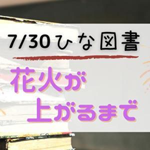 【ひな図書】浴衣姿の☆4金村美玖ゲットのチャンス!7/30よりイベント「花火が上がるまで」開催