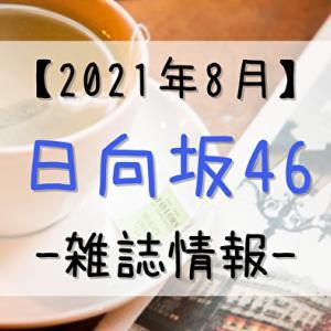 【2021年8月】日向坂46関連の雑誌情報