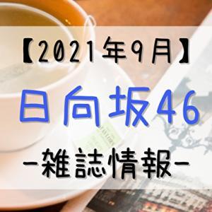【2021年9月】日向坂46関連の雑誌情報