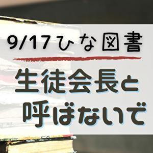 【ひな図書】☆4お守りゲットのチャンス!9/17よりイベント「生徒会長と呼ばないで」開催