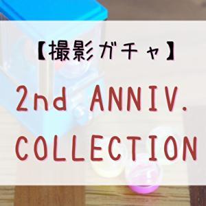 【ユニエア】祝2周年!9/24より撮影ガチャ「2nd ANNIVERSARY COLLECTION」開催。サイン付の確率も2倍。