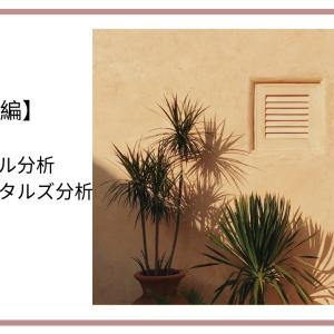 【入門編】テクニカル分析とファンダメンタルズ分析