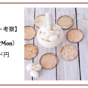 【8月3日】ポンド円考察(デッドクロス、三角持ち合い)