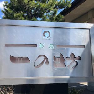 【宮城】オールインクルーシブスタイルで財布の心配不要!温泉リゾートの松島一の坊に泊まってきた