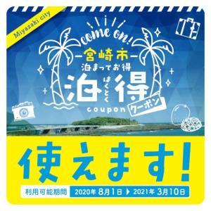 宮崎に行くなら今!宮崎市内宿泊がお得な「得泊キャンペーン」について