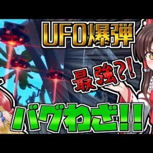 【フォートナイト】最強のバグ技?!!UFOを飛ばせッ![ゆっくり実況]GameWith所属