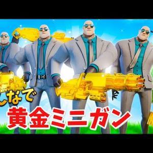 【フォートナイト】ヒカキンさんのダブル黄金ミニガンを超える必勝法!!!