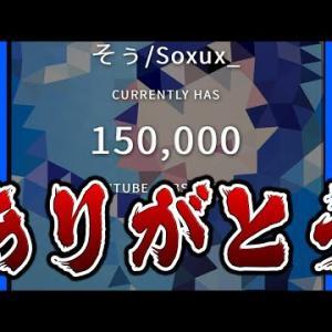 チャンネル登録者15万人ありがとう!!!【クリエイターサポート:Soxux】【フォートナイト/Fortnite】