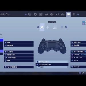 【PS4最強】感度・設定・ボタン配置理由付き雑談説明【フォートナイト】