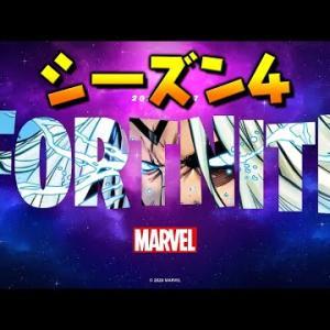 シーズン4の○○がキタ!【フォートナイト/Fortnite】