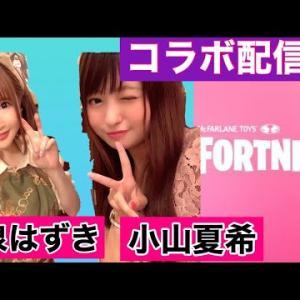 小山夏希&温泉はずき[フォートナイト]カスタムスクワット参加型 ライブ配信