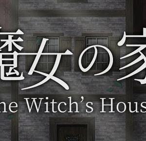 【新作】大人気ホラーゲーム「魔女の家」リメイク版配信開始。