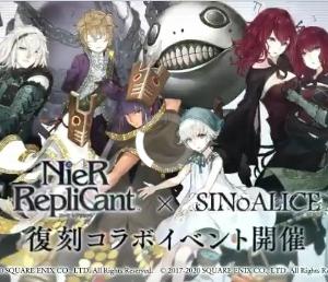 【コラボ】「シノアリス」が「ニーア レプリカント」との復刻コラボを開催!