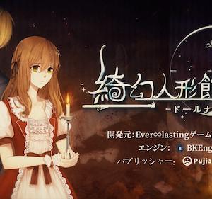 【新作】全世界累計200万DLを達成した脱出✖️恋愛ホラーゲームついに日本上陸決定!「綺幻人形館-ドールナイト-」