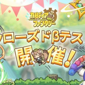 【CBT】異世界ファンタジー・魔物姫育成RPG「カルディア・ファンタジー 魔物姫たちとの冒険物語」がクローズドβテストを開始!