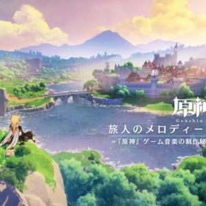 【CBT】アニメ調オープンワールドゲーム「原神」が日本最後のクローズドβテストを告知!