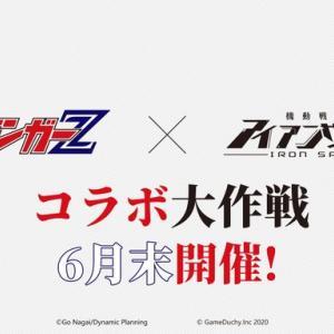 【コラボ】「機動戦隊アイアンサーガ」が「マジンガーZ」とコラボ開催予定!