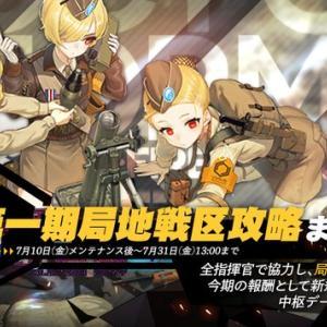 【ドルフロ】レイドイベ? イベント「第一期局地戦区攻略」を7月10日から開催!