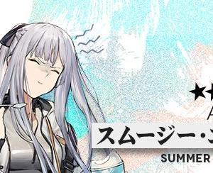 【ドルフロ】おもしろ姉さんがいる、水着スキンテーマ「真夏の風波」27日から開催!